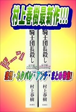 村上春樹1.JPG